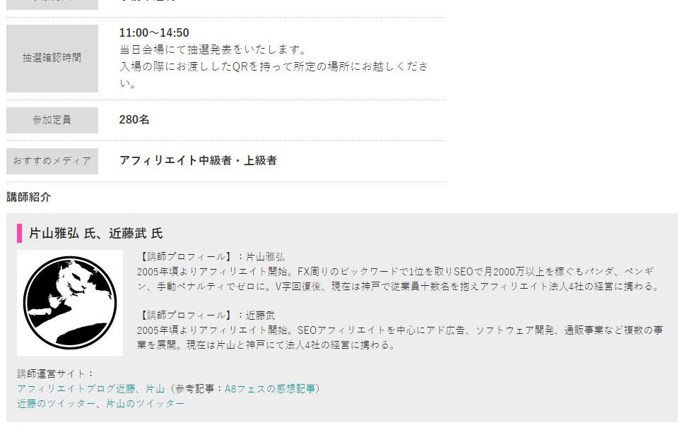 A8フェス横浜で講師をさせていただきました